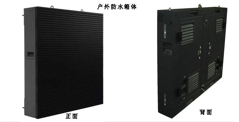 戶外防水箱體,鄭州沃眾電子科技有限公司 鄭州led顯示圖片